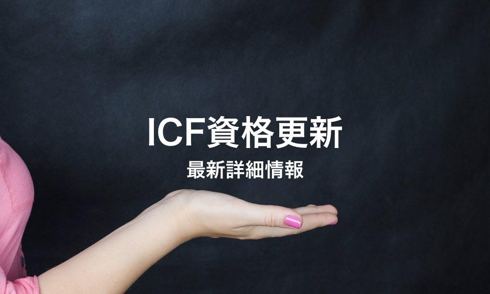 ICF資格更新最新詳細情報