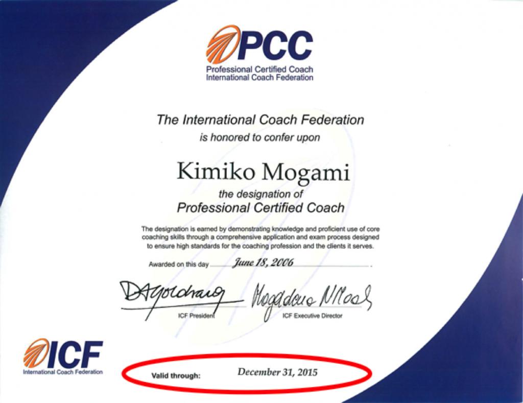 PCC認定証