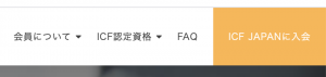 ICFジャパン