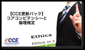 倫理規定3単位が取れるCCE更新パック-コアコンピテンシー