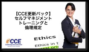倫理規定3単位がとれるCCE更新パック-セルフマネジメント・トレーニング