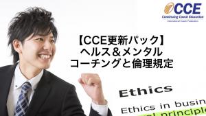 CCE更新-自信がない人・知識不足の人に有効なコーチングと倫理規定オンラインプログラム3単位