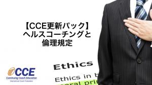 CCE更新パック-ヘルスコーチング