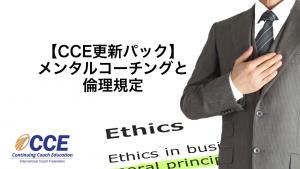 CCE更新-メンタルコーチング